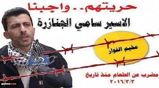 Le prisonnier palestinien Sami Janazra à nouveau en grève de la faim contre sa détention administrative