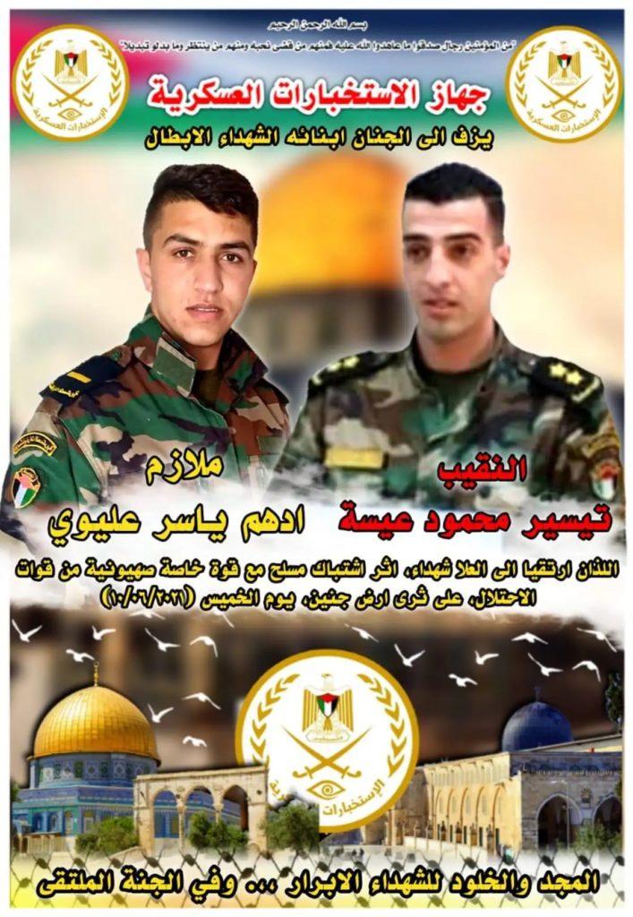 A Jénine, l'armée d'occupation assassine trois Palestiniens